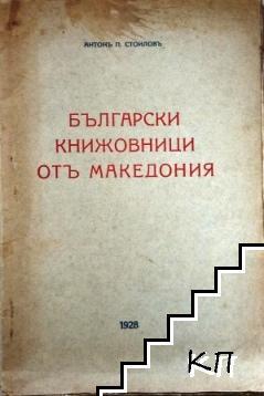 Български книжовници отъ Македония. Часть 2: 1879 -1912