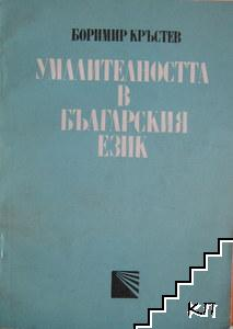 Умалителността в българския език