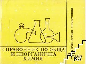 Справочник по обща и неорганична химия