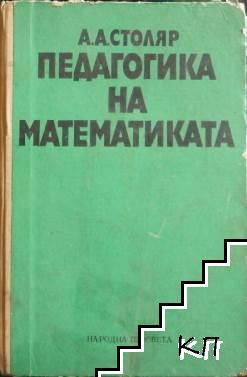 Педагогика на математиката