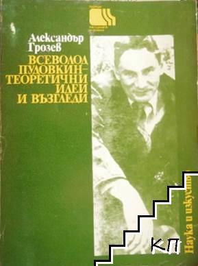 Всеволод Пудовкин - теоретични идеи и възгледи