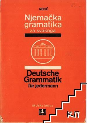 Njemačka gramatika za svakoga / Deutshee Grammatik für jedermann