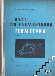 Курс по елементарна геометрия. Част 2