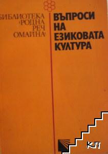 Въпроси на езиковата култура