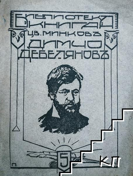 Димчо Дебеляновъ