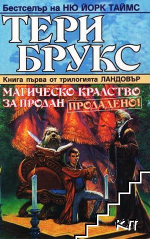 Ландовър. Книга 1: Магическото кралство за продан. Продадено!