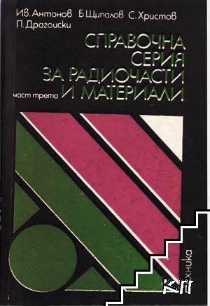 Справочна серия за радиочасти и материали. Част 3: Слаботокови схемни елементи