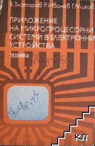 Приложение на микропроцесорни системи в електронни устройства
