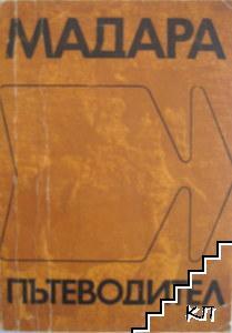 Мадара. Пътеводител