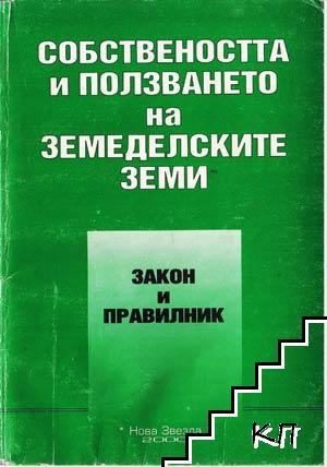 Закон за собствеността и ползването на земеделските земи. Правилник за прилагане на Закона за собствеността и ползването на земеделските земи