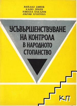 Усъвършенствуване на контрола в народното стопанство