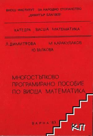 Многостъпково програмирано пособие по висша математика