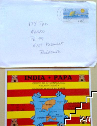 India Papa. QSL card / Радиолюбителска картичка от Испания
