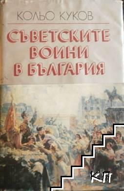 Съветските воини в България
