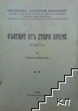 Българе отъ старо време