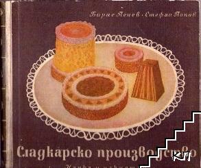 Технология на сладкарското производство