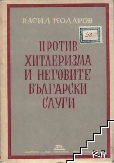 Против хитлеризма и неговите български слуги