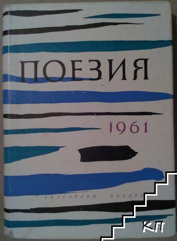 Поезия 1961