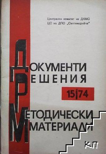 Документи и решения. Бр. 15 / 1974
