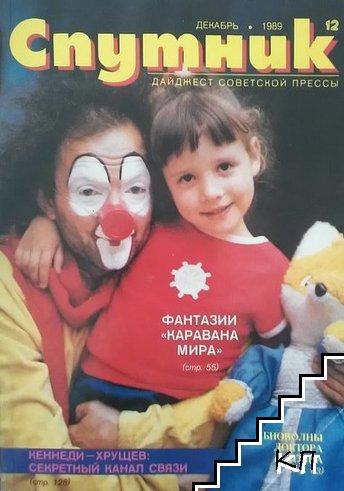 Спутник. Бр. 12 / 1989