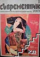 Съвременник. Бр. 1 / 2003