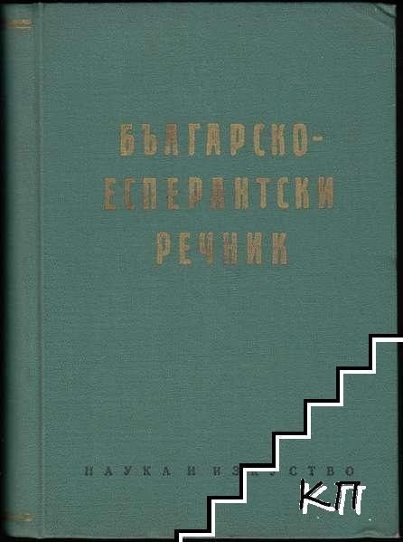 Българско-есперантски речник