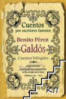 Benito Perez Galdos. Cuentos bilingues
