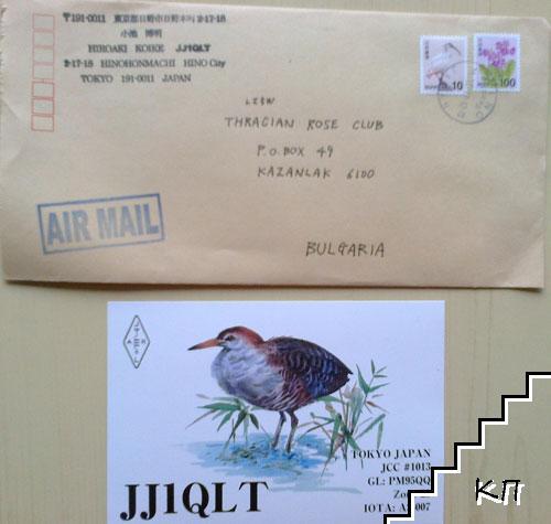 Bird, Japan