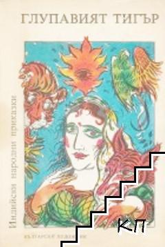 Индийски народни приказки в два тома. Том 1: Глупавият тигър