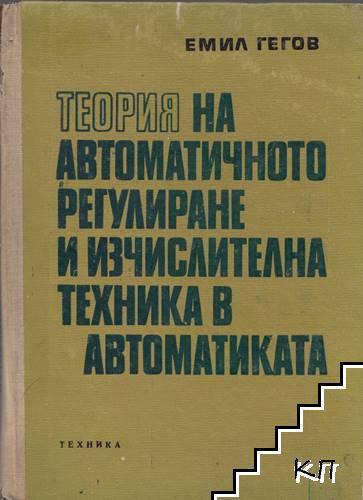 Теория на автоматичното регулиране и изчислителна техника в автоматиката