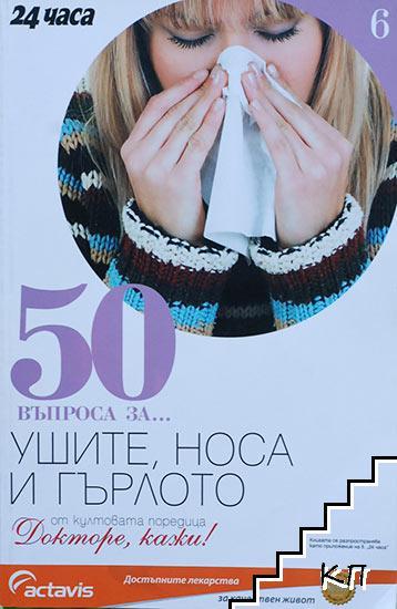 50 въпроса за... ушите, носа и гърлото