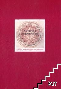 Антична астрология. Том 1: Хилег, Алкокоден и Алмутен