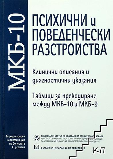 МКБ-10. Международна класификация на болестите. Глава 5: Категории F00-F99. Психични и поведенчески разстройства