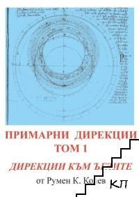 Примарни дирекции. Том 1: Дирекции към ъглите