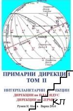 Примарни дирекции. Том 2: Интерпланетарни дирекции