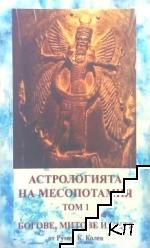 Астрологията на Месопотамия. Том 1: Богове, митове и култ