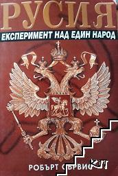 Русия. Експеримент над един народ