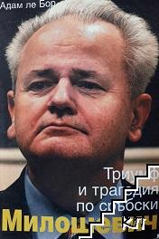 Милошевич: Триумф и трагедия по сръбски