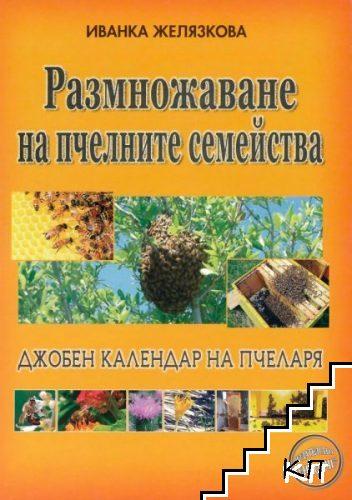 Размножаване на пчелните семейства
