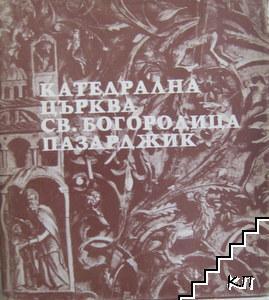 """Катедралан църква """"Св. Богородица"""" - Пазарджик"""