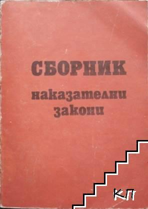 Сборник наказателни закони