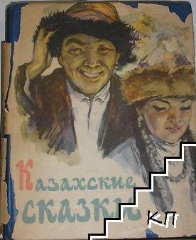 Казахские сказки. Том 1