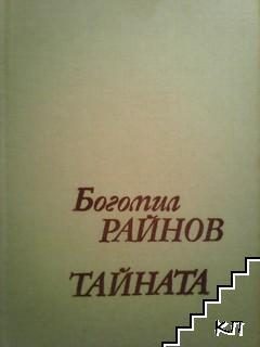 Тайната. Книга 1