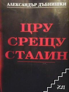 ЦРУ срещу Сталин
