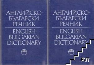 Английско-български речник. Том 1-2 / English-Bulgarian dictionary. Vol. 1-2