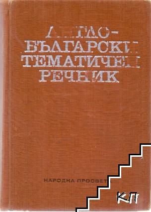 Англо-български тематичен речник