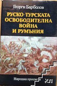 Руско-турската освободителна война и Румъния 1877-1878