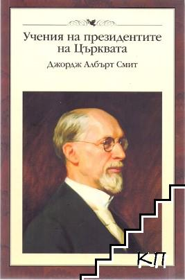 Учения на президентите на Църквата: Джордж Албърт Смит