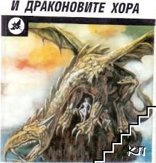 Гук и драконовите хора