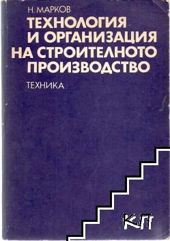 Технология и организация на строителното производство